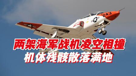 两架海军战机凌空相撞,机体残骸散落满地,印度窃喜已抛出橄榄枝