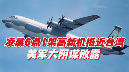 凌晨6点1架高新机抵近台湾,手机电话都能监听到,美军大阴谋败露