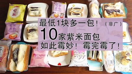紫米面包系列后续:最低1块多一包!又酸又臭如此霉妙!