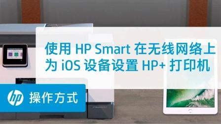 如何使用 HP Smart 在无线网络上为 iOS 设备设置 HP+ 打印机