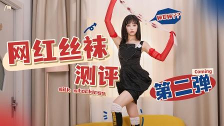 奇葩网红丝袜大挑战2.0,看完真长见识了‼