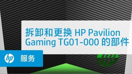 维修拆卸:拆卸和更换 HP Pavilion Gaming TG01-000 的部件