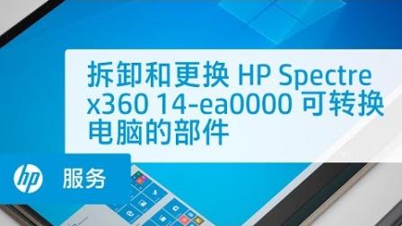 维修拆卸:HP Spectre x360 14-ea0000 可转换电脑 | HP 计算机维修 | HP