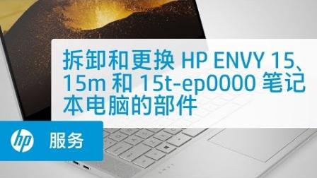 维修拆卸:拆卸和更换 HP ENVY 15、15m 和 15t-ep0000 笔记本电脑系列的部件
