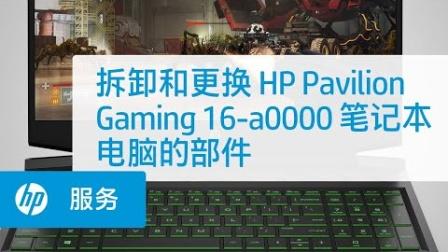 维修拆卸:拆卸和更换 HP Pavilion Gaming 16-a0000 笔记本电脑的部件