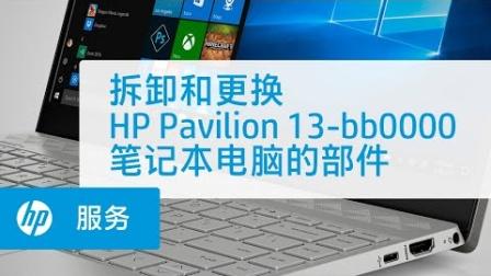 维修拆卸:HP Pavilion 13-bb0000 笔记本电脑 | HP 计算机维修 | HP