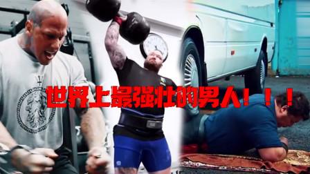 世界上最强壮的男人!突破身体极限被车碾压太逆天,看完心惊肉跳