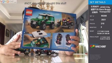 【Yoyo视频】乐高城市组 60288 越野汽车运输车 LEGO City Race Buggy Transpoter评测