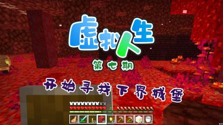 我的世界虚拟人生07:寻找烈焰棒!搜遍下界,终于找到城堡了!