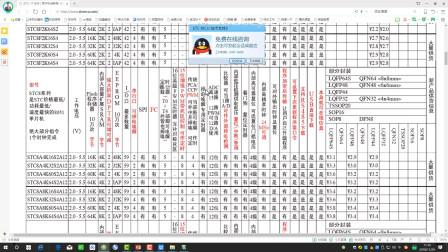 第13集:51单片机STC-ISP烧写软件安装及使用方法