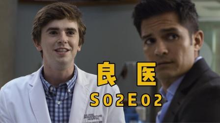 《良医》第20集:频繁打嗝儿竟是患癌?