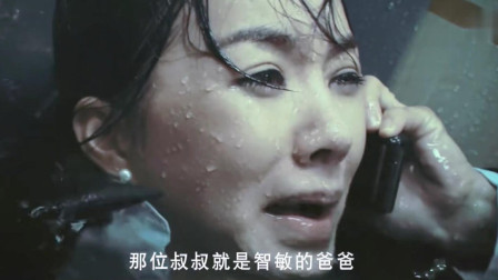 电梯水位越来越高,姑娘已经放弃挣扎,最后一刻说出了女儿的亲生父亲!