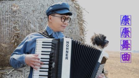带狗子一起在户外拉手风琴!一首好听的《康康舞曲》送给朋友们!