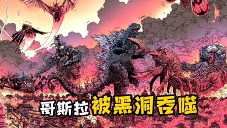 怪兽传说:哥斯拉被黑洞吞噬,开启了一场长达50年的噩梦