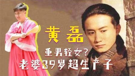 """妻子违法超生,黄磊46岁老来得子,终于说出""""重男轻女""""的实情"""
