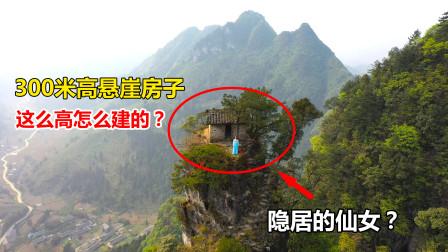 贵州大山悬崖上发现一房子,爬上去腿都在发抖,这是怎么建上去的?