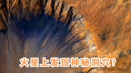 火星上发现神秘洞穴,有可能会存在生命,可能成为未来人类居住地