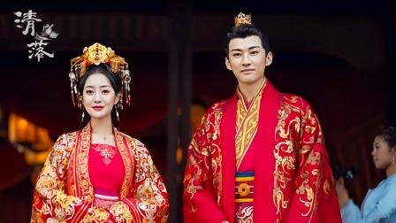 《清落》刘学义王梓薇先婚后爱