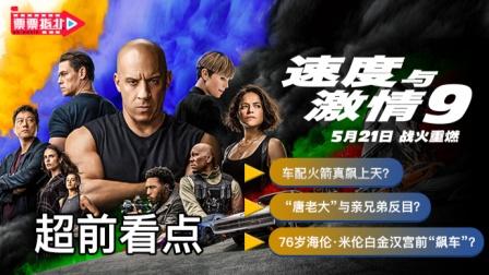 """《速度与激情9》看点超前揭秘:""""唐老大""""与亲兄弟反目?"""