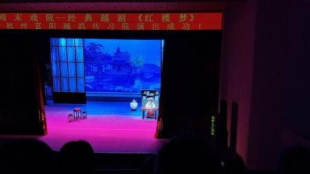 杭州越剧三团《红楼梦》~不爱读书的宝二爷~徐派小生张爱娟2021.05.08余姚龙山剧院