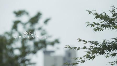 MOTION影像婚礼快剪 20210516「Y&W」