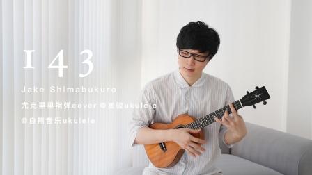 尤克里里表白神曲~〈143〉Jake Shimabukuro/尤克里里指弹翻弹 白熊音乐ukulele乌克丽丽