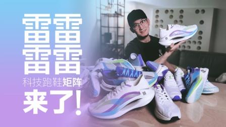 李宁「 䨻 」矩阵!超过10双鞋的解析!来了解一下!!