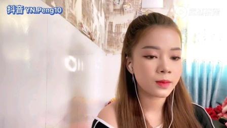 越南美女翻唱中文歌