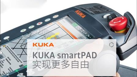 KUKA smartPAD:实现更多自由