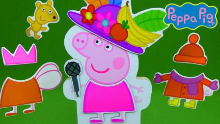 小猪佩奇装扮玩具:一起给小猪佩奇换不同的造型把