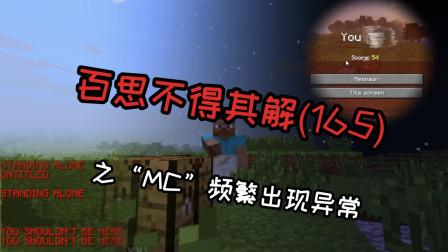 """《百思不得其解》游戏内频繁出现异常,这款""""MC""""版本有点奇怪!"""