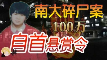 南大碎尸案,自首,立给100万,新中国第一张《自首悬赏令》。