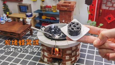 迷你厨房,蜂窝煤也能吃?东北三大名菜:炭烤蜂窝煤,真的香