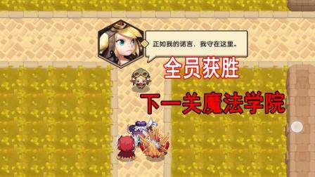 坎公骑冠剑19:小帕不能恢复能量,还获得胜利,来到下一个世界