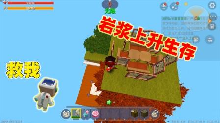 迷你世界:村庄会被岩浆淹没!奶瓶等妈妈不走?我该怎么办2