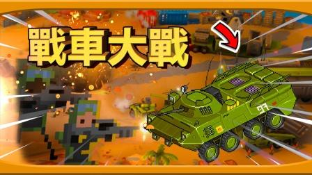 模拟军队,用最快速度摧毁敌方核弹发射井!#逍遥小枫-小兵大战