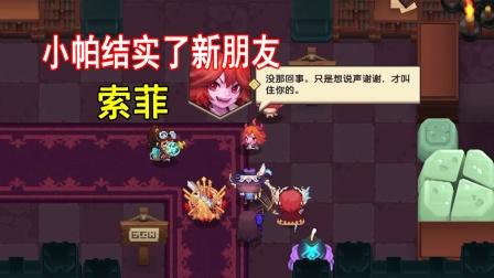 坎公骑冠剑20:初次来到魔法学院,小帕结识了三位新朋友