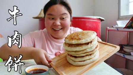 小婷做皮薄馅大的牛肉土豆饼,2斤牛肉做了8个大饼,配上醋辣子吃
