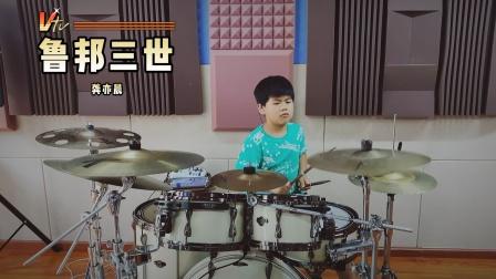 【架子鼓】《鲁邦三世》龚亦晨 小鼓手
