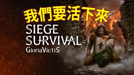 《蛮族来了! 我们要活下来, 中世纪围城生存之战》 Siege Survival: Gloria Victis