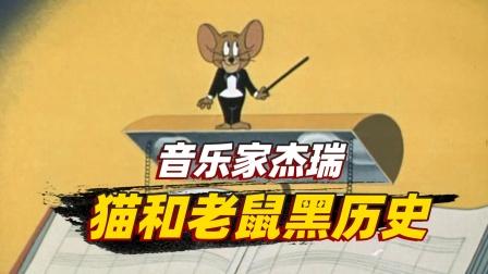 音乐家杰瑞在动画片中最早的出乎,居然是来自猫和老鼠黑历史版本
