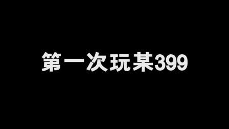 第一次玩4399!是什么体验!?