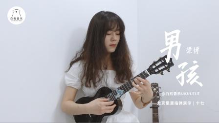 一听就会爱上的情歌!〈男孩〉尤克里里指弹cover梁博 白熊音乐ukulele乌克丽丽