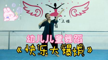 幼儿儿童舞蹈《快乐大爆炸》适合六一儿童节演出跳的舞蹈
