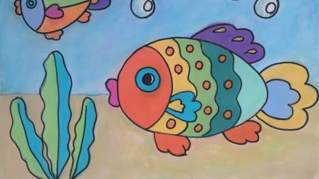 画一条美丽的小鱼