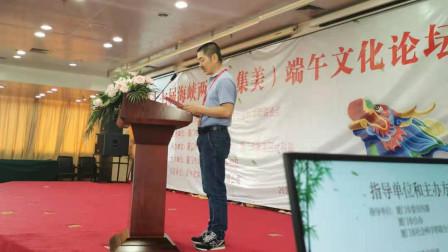 杨良杰:第十七届海峡两岸端午文化论坛