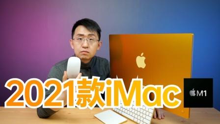 「科技美学开箱」2021款M1芯片 24寸iMac一体机测评