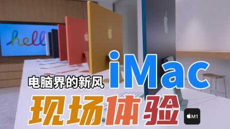 「科技美学现场」全新24寸iMac 搭载苹果自研M1芯片 |