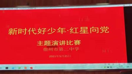 儋州二中举办《新时代好少年 红心向党》演讲比赛活动
