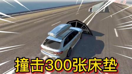 车祸模拟器343 高速公路上摆300个床垫子 挑战哪辆汽车跑的最远?